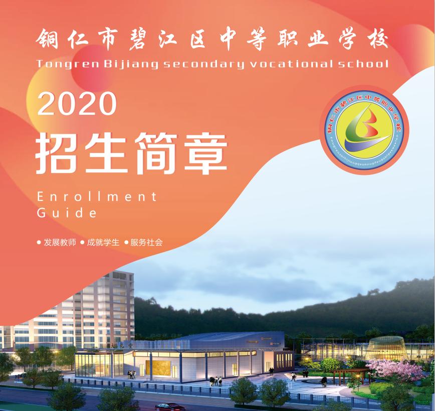 bob娱乐直播中等职业学校2020年招生简章
